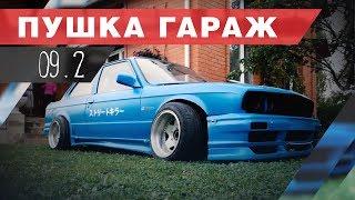 Турбодед part 2: дрифт корч х2 из BMW e28 и e30
