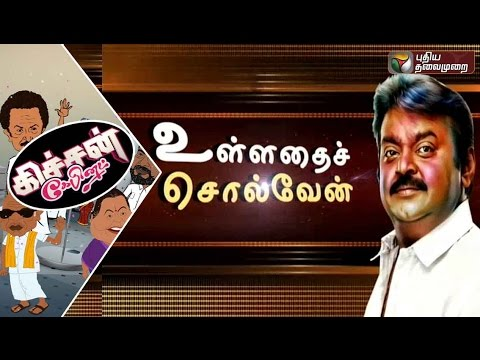 Kitchen-Cabinet-20-04-2016--Film-Puthiyathalaimurai-TV