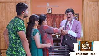Thatteem Mutteem | Epi 224 Arjunan started going to work. | Mazhavil Manorama