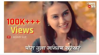 Aagri Koli | Pora Tula Sagty Kharkhar Whatsapp Status Video