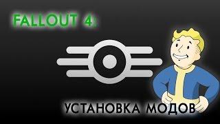 Fallout 4: Установка модификаций — Архивы и менеджеры