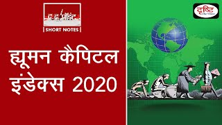 Human Capital Index 2020 - To The Point
