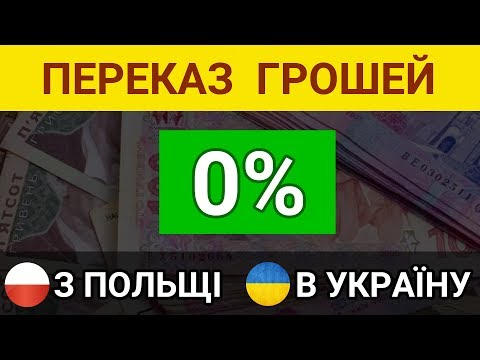 Переказуємо гроші з Польщі в Україну БЕЗ комісії через Transfergo!