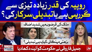 Dollar vs Rupee devaluation | Jameel Farooqui Latest Interview | Fiza Akbar | Aisay Nahi Chalay Ga