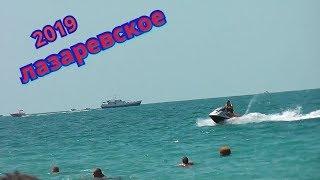 ЛАЗАРЕВСКОЕ июль 2019 дорога на пляж Морская Звезда