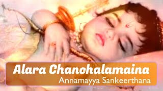 Alara Chanchalamaina ! అలర చంచలమైన !! Annamayya Sankeerthana ll Mana TIRUMALA ll