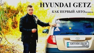 Hyundai Getz/ Хендай Гетц, как первая машина. Авто Подбор Днепр