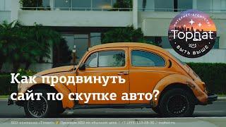 Как продвинуть сайт по скупке авто / skupkavto.ru, skupauto.ru, vikup.ru, vykupavtomsk.ru
