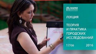 Теория и практика городских исследований. 17.06.16. Киров (Вятка)