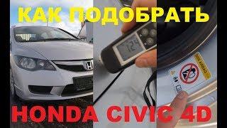 Honda Civic 4D. Осмотр. На что обратить внимание при покупке.