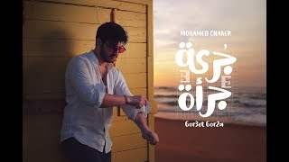 اغاني طرب MP3 Mohamed Chaker - Gor3et Gor2a (Official Lyrics Video) محمد شاكر - جرعة جرأة تحميل MP3