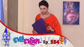 Tara Tarini | Full Ep 554 | 16th Aug 2019 | Odia Serial – TarangTV