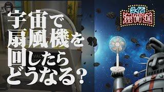 宇宙で扇風機を回したらどうなる?:クイズ滋賀道