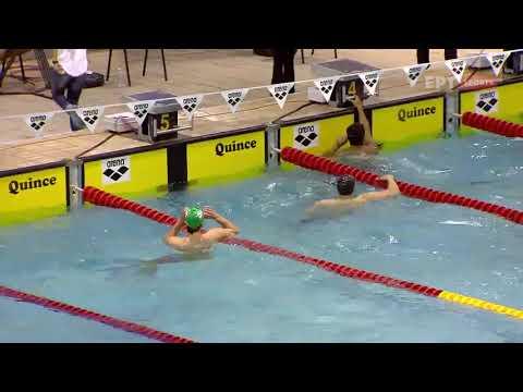 Κολύμβηση : Πρώτος στα 50μ πεταλούδα ο Κρ. Γκολομεέφ | 12/06/21 | ΕΡΤ