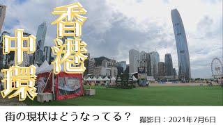 <香港>香港の今をお届けします 2021年7月6日 中環(セントラル) Central