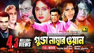Gunda Number One   গুন্ডা নাম্বার ওয়ান   Manna, Shahnaz & Razzak   Bangla Full Movie