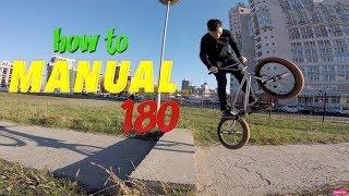 how to MANUAL 180  как сделать менуал 180 на бмх mtb