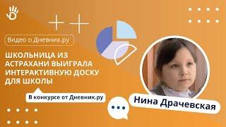 Школьница из Астрахани выиграла интерактивную доску для класса в конкурсе от Дневник.ру
