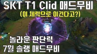 [롤] 지리는 무빙 정글 클리드의 7월 솔랭 매드무비 / SKT T1 Clid Montage