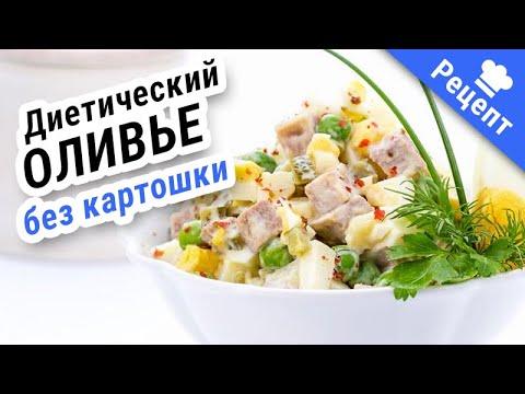 """Салат-""""Оливье""""( без картошки)!Раздельное питание!(Рецепт)"""