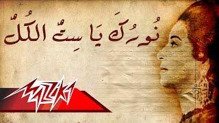 تحميل اغاني Nourek Ya Set El Kol - Umm Kulthum نورك ياست الكل - ام كلثوم MP3