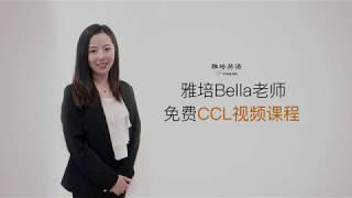 雅培英语CCL公开课 — 关于CCL考试