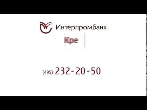 Интерпромбанк Кредит Пенсионный от 17%