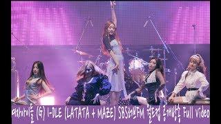 여자아이들 (G) I-DLE (LATATA + MAZE) SBS러브FM 월드컵 공개방송 풀캠[4K 60P RAW 직캠]@180618 락뮤직
