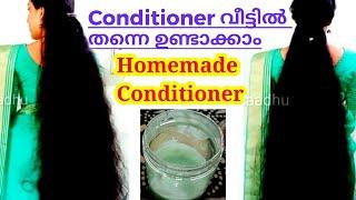 DIY Homemade Conditioner| Conditioner വീട്ടിൽ തന്നെ ഉണ്ടാക്കാം