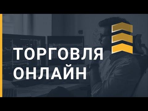 Торговый мастер-класс от VIP-аналитиков