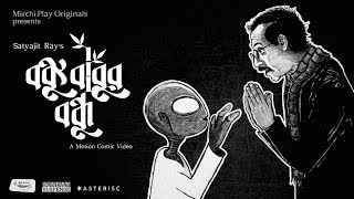 Sunday Suspense | Banku Babur Bandhu | Satyajit Ray | Motion Comic Video | Mirchi 98.3