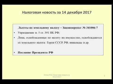 14122017 Налоговая новость о льготах по земельному налогу и инициативе Президента РФ / land tax