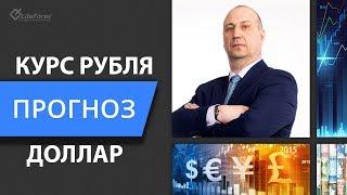 Российский рубль и курс доллара - прогноз
