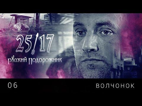 """25/17 06. """"Волчонок"""" (""""Русский подорожник"""" 2014)"""