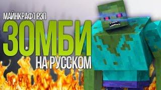 """ЗОМБИ"" МАЙНКРАФТ РЭП НА РУССКОМ | Talking Zombies In Russian"