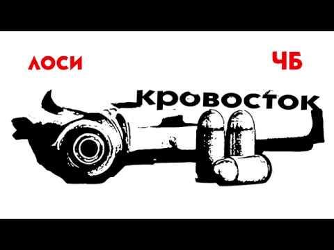Кровосток - Лоси (2018)