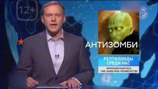 Новое дно кремлевской пропаганды - Антизомби