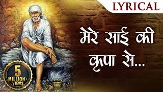Mere Sai Ki Krupa Se Sab Kam Ho Raha Hai Sai Bhajans