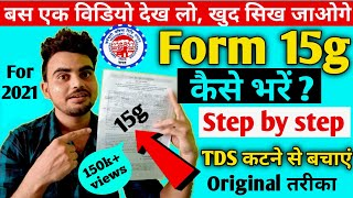 How To Fill Form 15g For PF Withdrawal || 15g form kaise bhare | 15G Form fillup for PF withdrawal .
