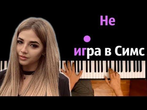 Аня Pokrov - Не игра в Симс ● караоке | PIANO_KARAOKE ● ᴴᴰ + НОТЫ & MIDI