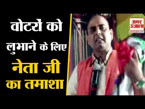 Rampur Bypolls   BJP Candidate  Bharat Bhushan की जनसभा में पार्षद ऐसे बन गए 'जादूगर'