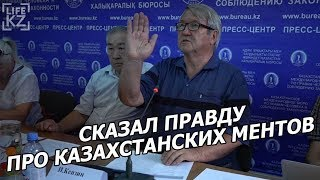 Кто такой полицейский в Казахстане?