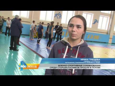 Новости Псков 12.12.2016 # Военно спортивные соревнования среди старшеклассников