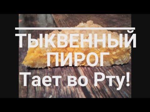 🎃Насыпной ТЫКВЕННЫЙ пирог с ананасовой ноткой тает во рту!🎃 тыква в духовке рецепт