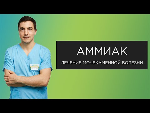 Аммиак и мочекаменная болезнь