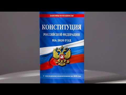 Новая Конституция РФ 2020. Аудиокнига