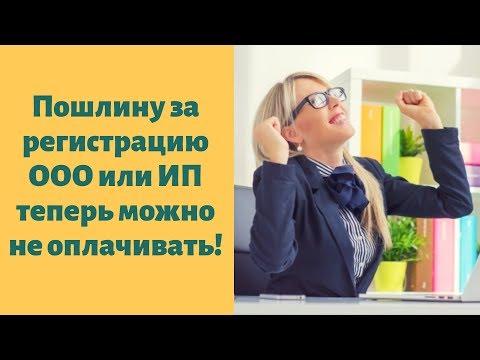 Отмена госпошлины для ООО и ИП