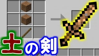 【MOD紹介】土の剣が最強過ぎたwww【マインクラフト】