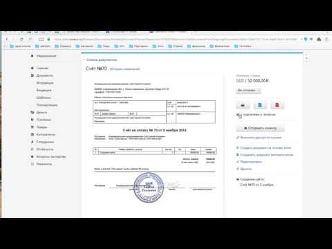 Как создать счет на оплату и акт выполненных работ