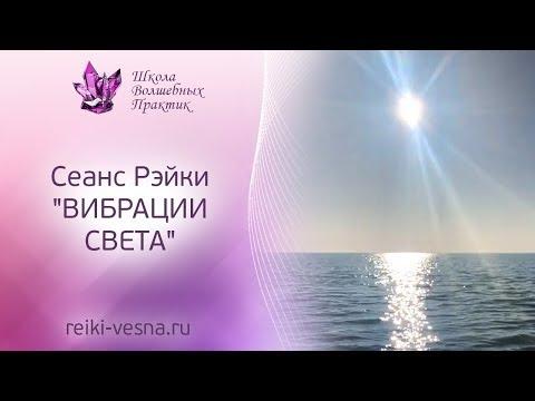 МОЛИТВА ВИБРАЦИИ СВЕТА | Сеанс Рейки на повышение вибраций тела | Медитация Рейки